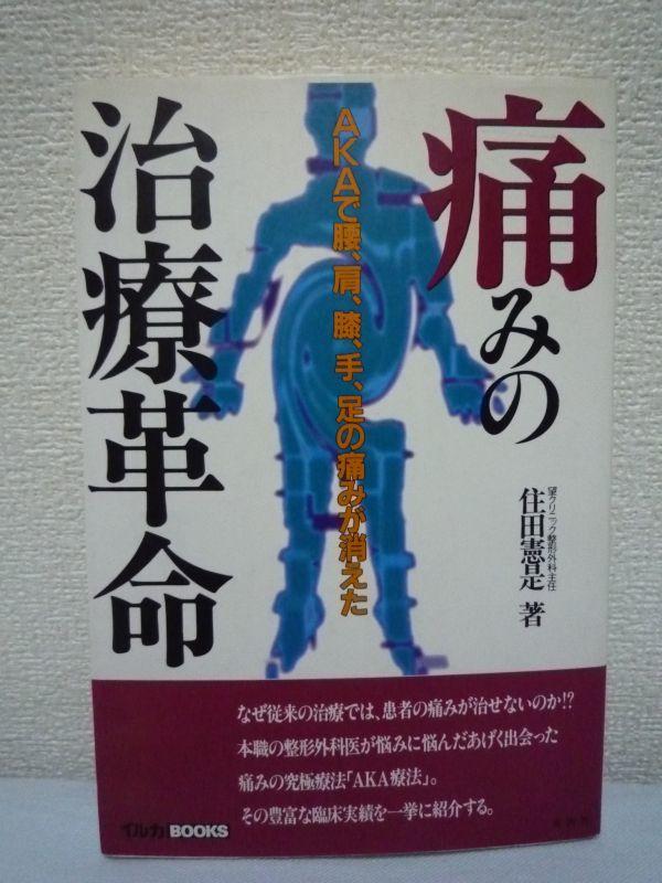 痛みの治療革命 AKAで腰、肩、膝、手、足の痛みが消えた ★ 住田憲是 ◆ 関節運動学的アプローチ療法 豊富な臨床実績を紹介 効果 予防_画像1