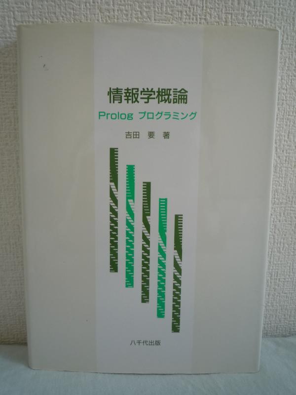 情報学概論 Prolog プログラミング ★ 吉田要 ◆ 八千代出版 発行 ▼_画像1