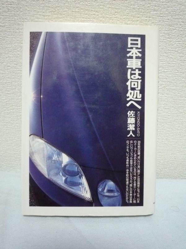 日本車は何処へ ★ 佐藤潔人 ◆ 日本のメーカーに求められているのは、持てる者やリーダーに相応しいヴィジョンや哲学ではないだろうか_画像1