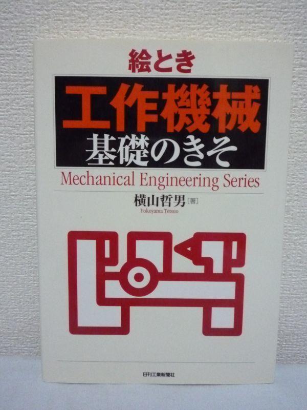 絵とき「工作機械」基礎のきそ ★ 横山哲男 ■ フライス系NC機械 旋盤系加工機 研削盤系加工機 特殊なNC加工 CAD/CAM 図表や写真で解説