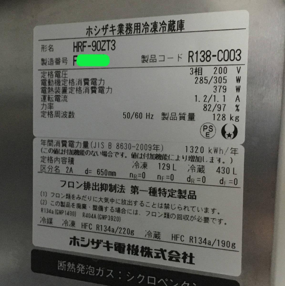 ◎送料無料地域有(一部負担)◎ホシザキ 4ドア冷凍冷蔵庫◎2016年製◎W900×D650◎冷凍1室冷蔵3室_画像7