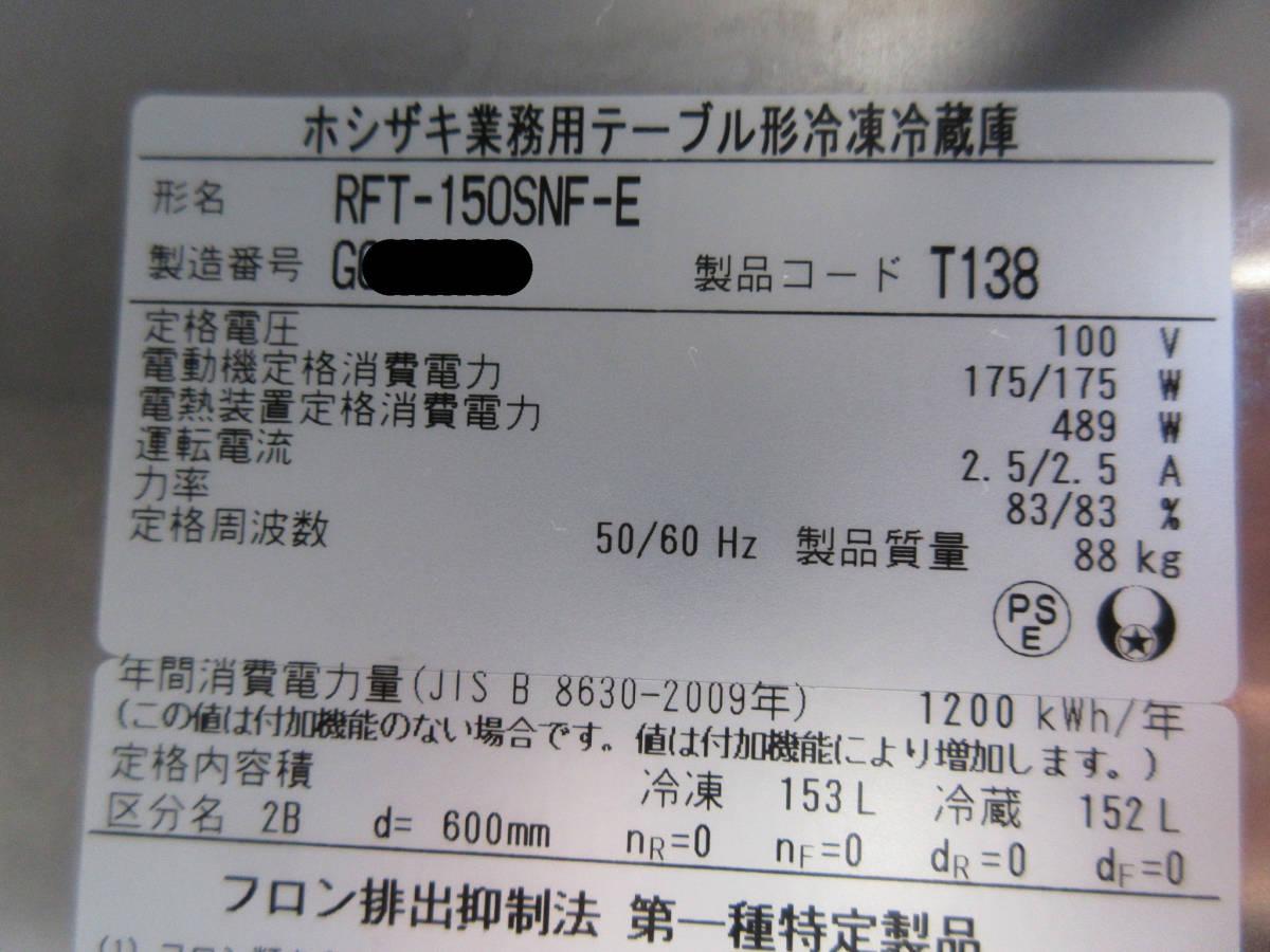 ◎送料無料地域有(一部負担)◎ホシザキ 業務用テーブル形冷凍冷蔵庫◎RFT-150SNF-E◎2017年製◎W1500mm(幅1500mm)◎_画像6