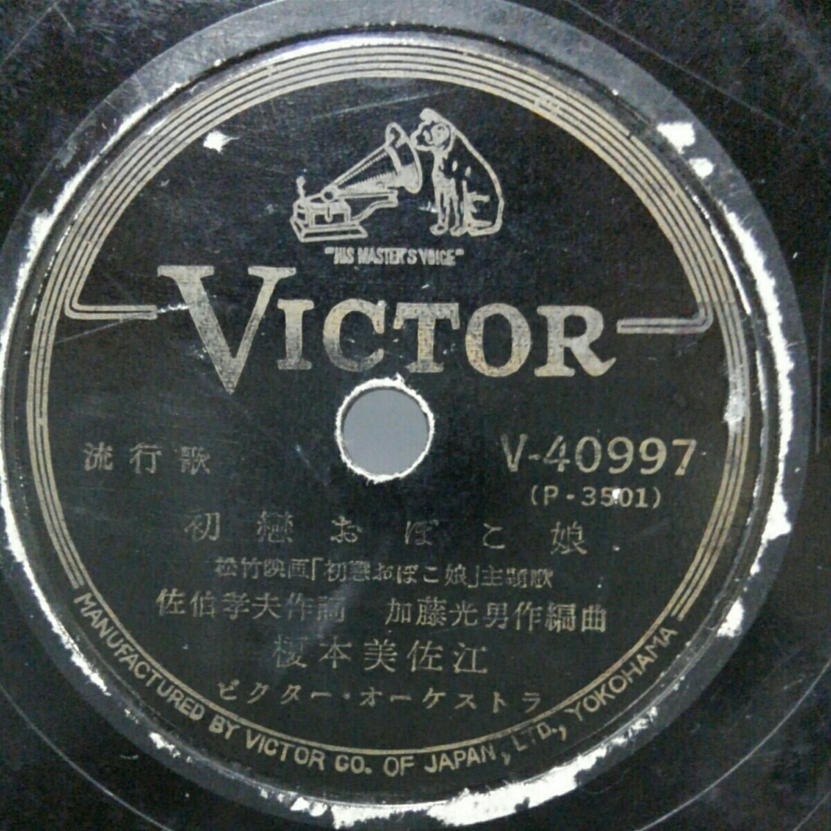 SP盤10吋インチ)榎本美佐枝 初恋おぼこ娘/今夜とっても淋しいの 1953_画像4