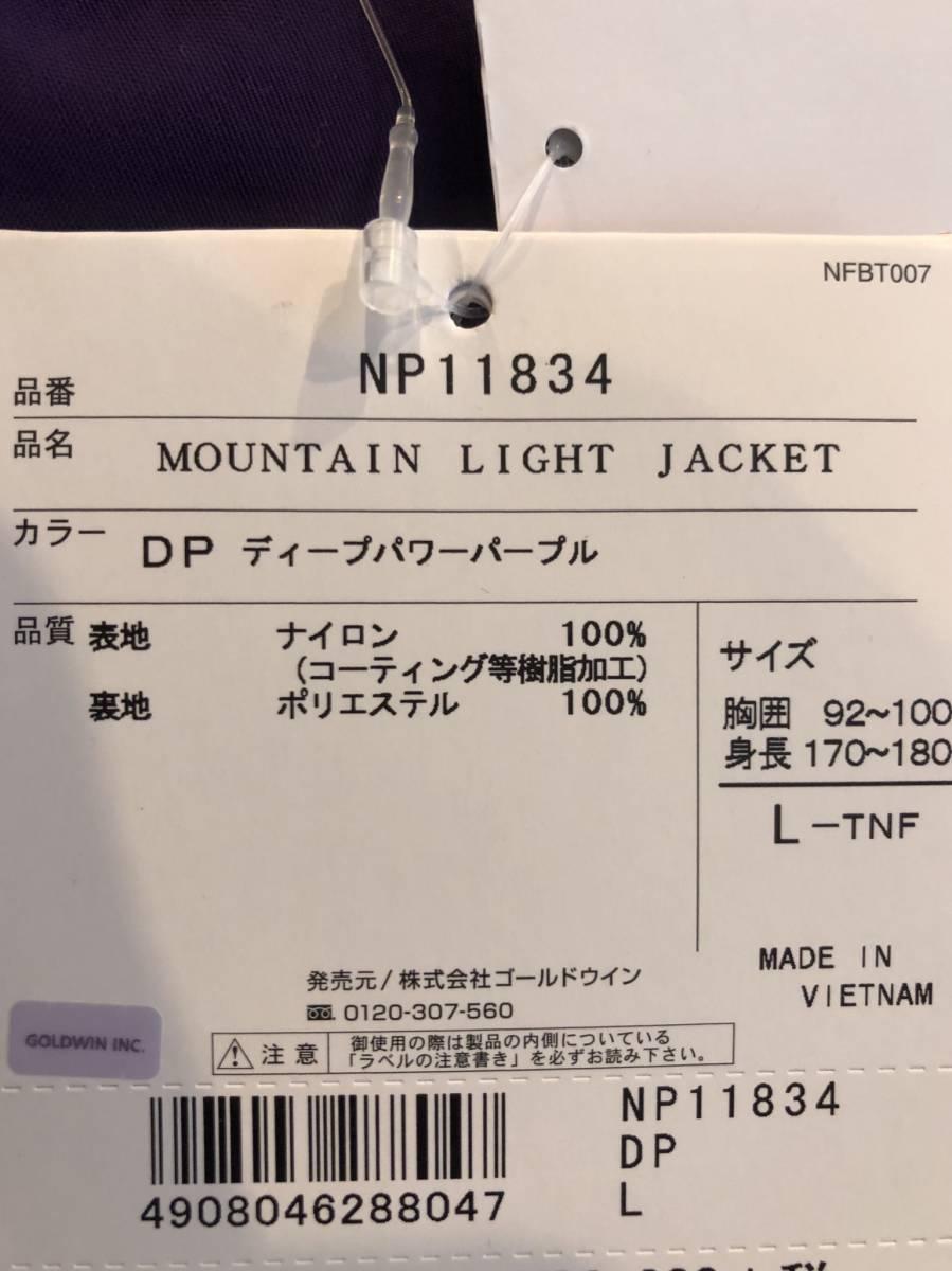 The North Face Mountain Light Jacket Lサイズ NP11834 ディープ パワー パープル DP ノース フェイス マウンテン ライトジャケット dp_画像5