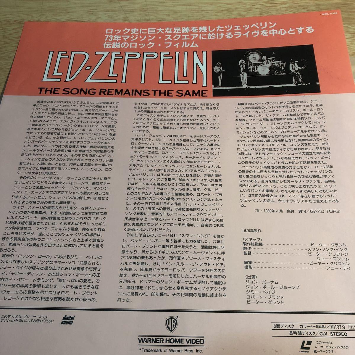 レーザーディスク★ロック ★レッドツェッペリン★ 狂熱のライヴ LED ZEPPELIN THE SONG REMAINS THE SAME_画像3