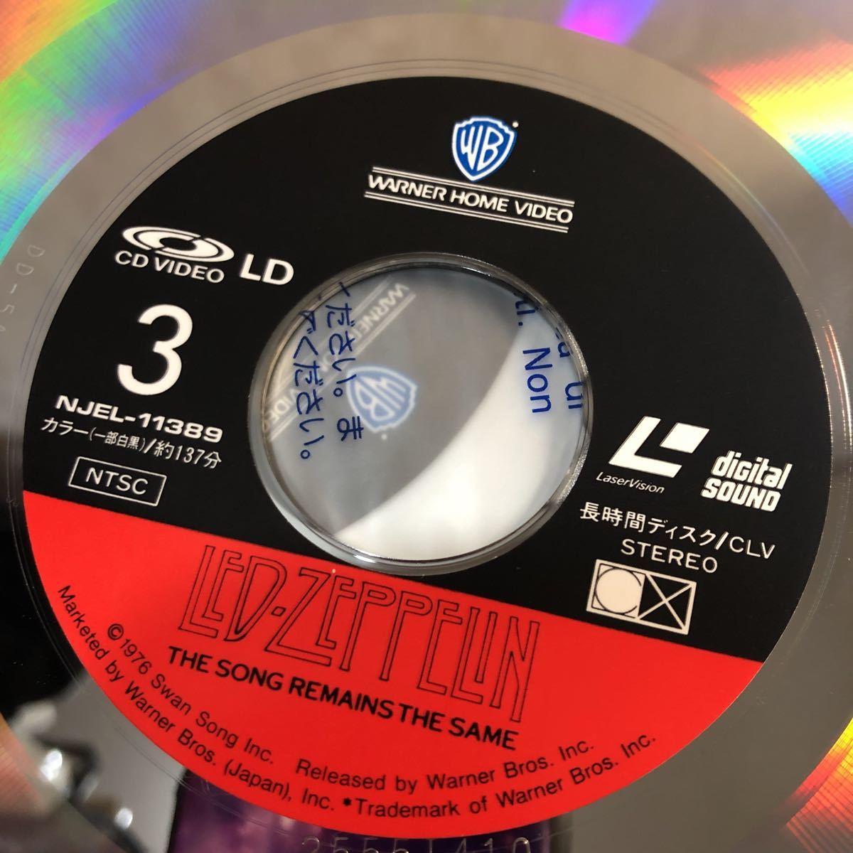レーザーディスク★ロック ★レッドツェッペリン★ 狂熱のライヴ LED ZEPPELIN THE SONG REMAINS THE SAME_画像6