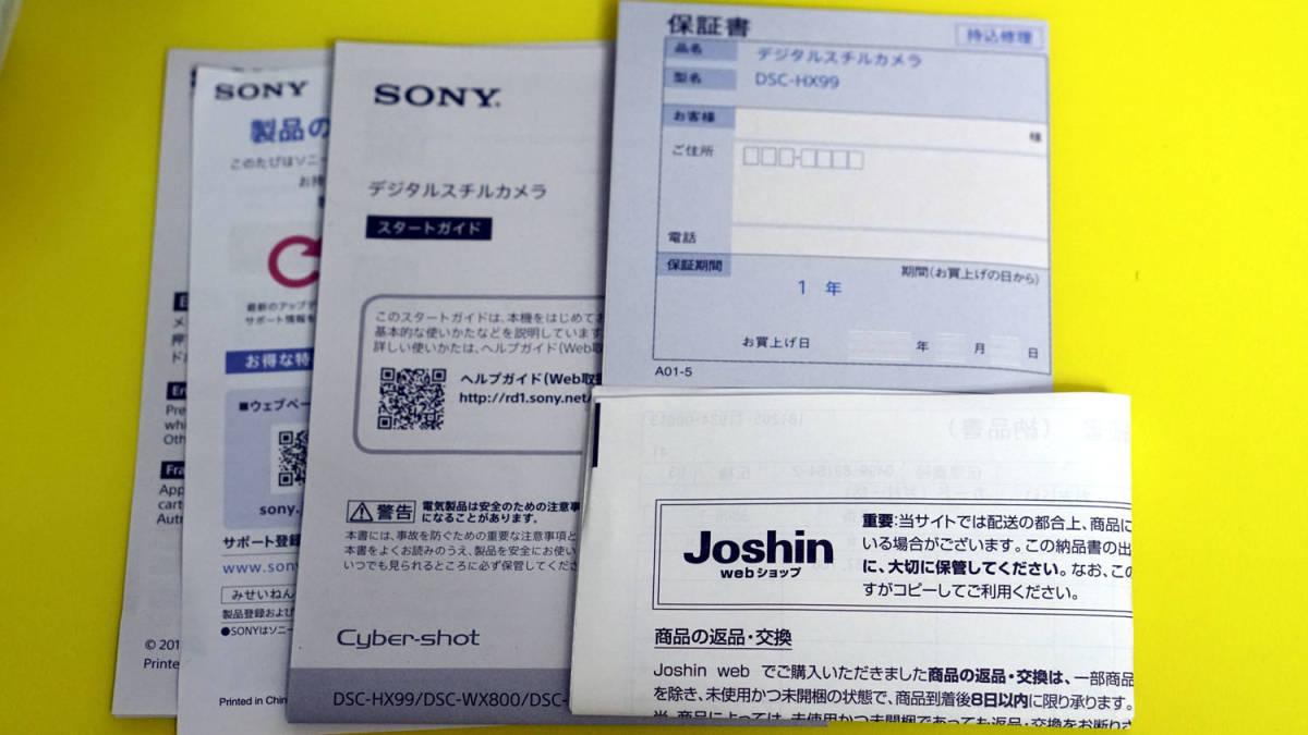 SONY Cyber-shot DSC-HX99ソニー サイバーショット ソニー製コンパクトデジカメ サイバーショット DSC-HX99 美品(新品同様)_画像10