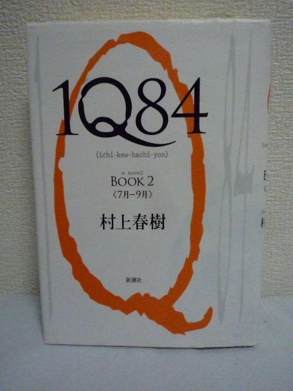 1Q84 BOOK 2 ★ 村上春樹 ◆ 心から一歩も外に出ないものごとはこの世界にはない 心から外に出ない物事はそこの別の世界を作り上げていく_画像1