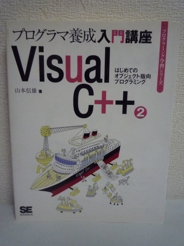 プログラミング学習シリーズ Visual C++ 2 はじめてのオブジェクト指向プログラミング ★ 遠藤秀紀 ◆ CD有 クラスの仕組み 継承と多様性_画像1