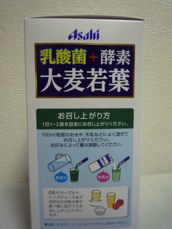 乳酸菌+酵素 大麦若葉 60袋お徳用 ★ アサヒ Asahi ◆ 1箱 MADE IN JAPAN 保存料・着色料無添加 スティックタイプ_画像3
