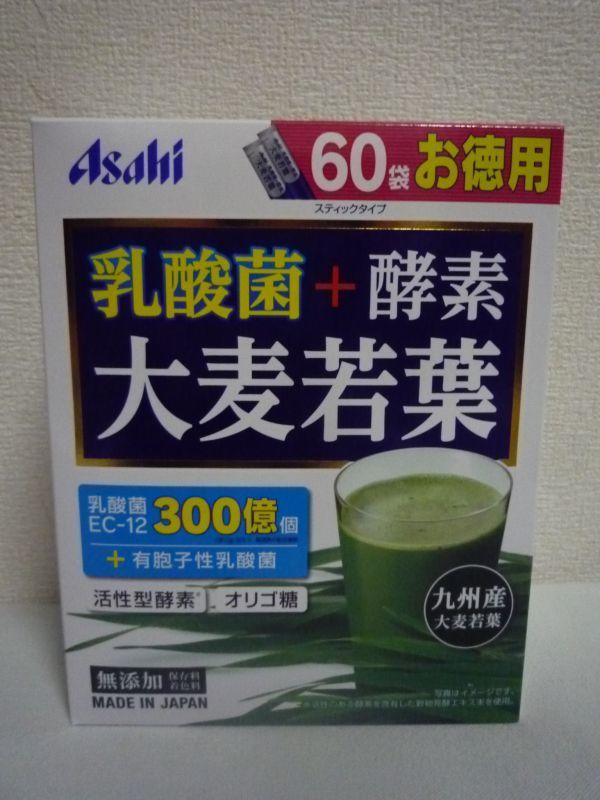 乳酸菌+酵素 大麦若葉 60袋お徳用 ★ アサヒ Asahi ◆ 1箱 MADE IN JAPAN 保存料・着色料無添加 スティックタイプ_画像1