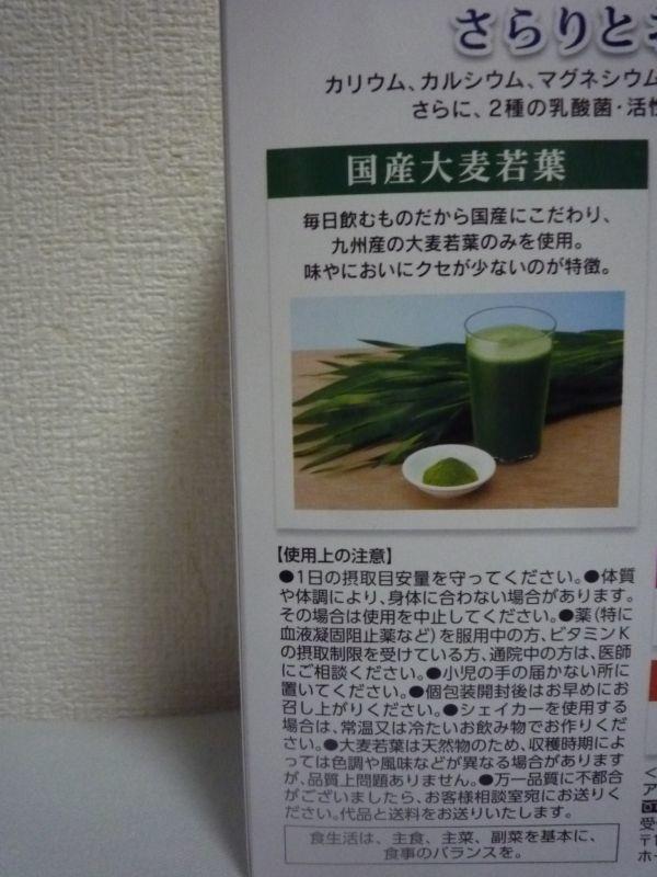 乳酸菌+酵素 大麦若葉 60袋お徳用 ★ アサヒ Asahi ◆ 1箱 MADE IN JAPAN 保存料・着色料無添加 スティックタイプ_画像5