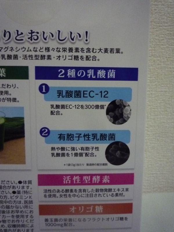 乳酸菌+酵素 大麦若葉 60袋お徳用 ★ アサヒ Asahi ◆ 1箱 MADE IN JAPAN 保存料・着色料無添加 スティックタイプ_画像4