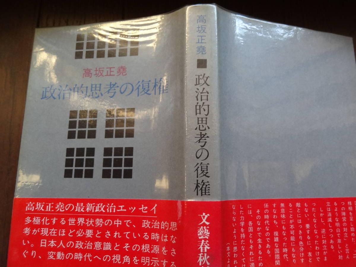 高坂正尭 政治的思考の復権 昭和47年  文藝春秋社 初版帯付_画像2
