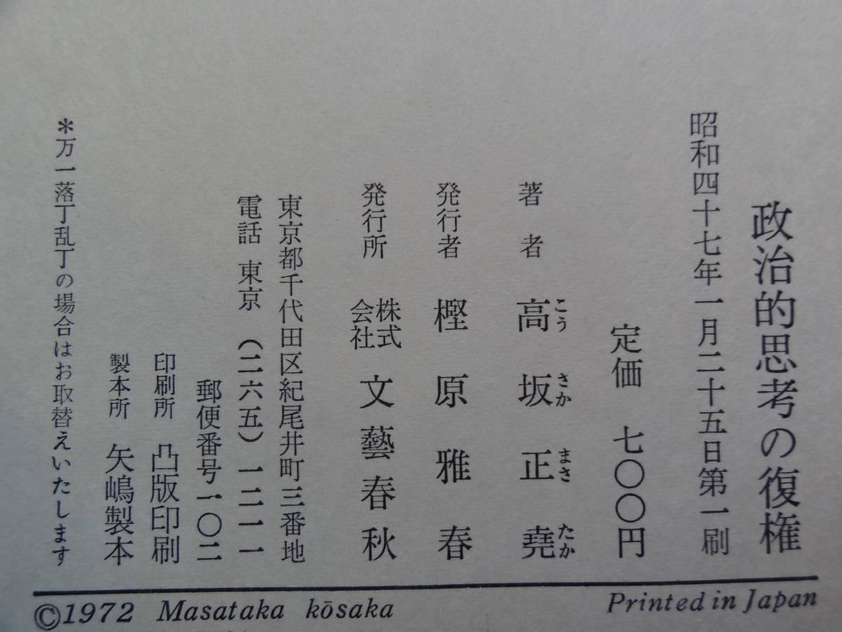 高坂正尭 政治的思考の復権 昭和47年  文藝春秋社 初版帯付_画像6