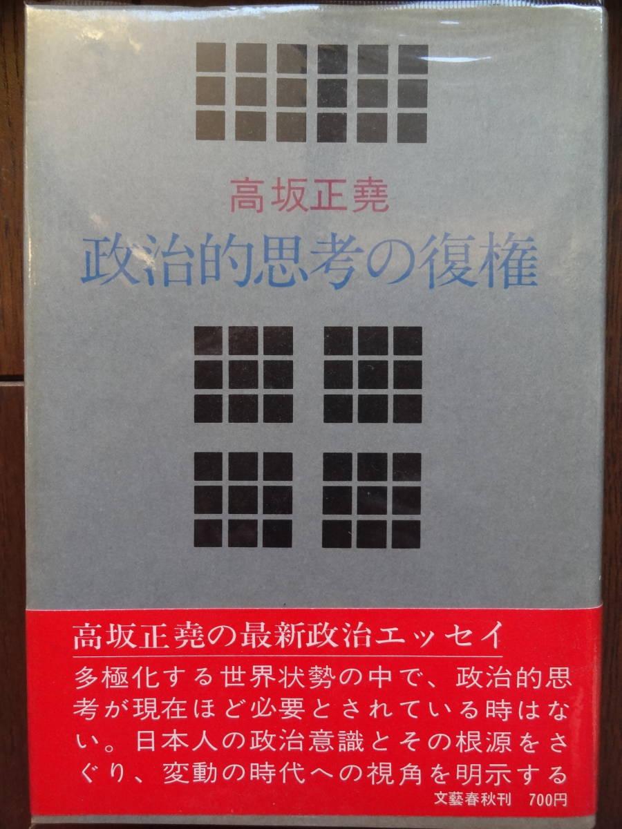 高坂正尭 政治的思考の復権 昭和47年  文藝春秋社 初版帯付_画像1