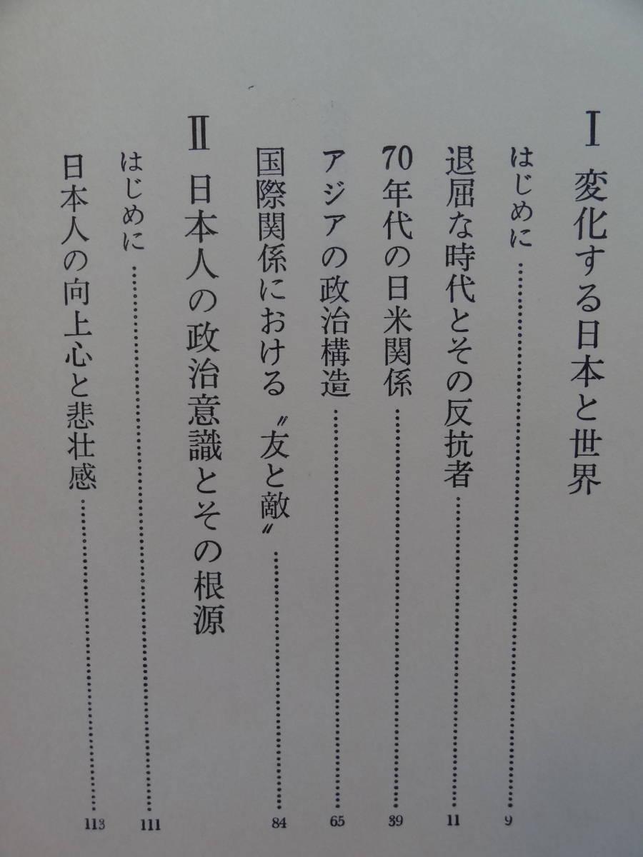 高坂正尭 政治的思考の復権 昭和47年  文藝春秋社 初版帯付_画像3