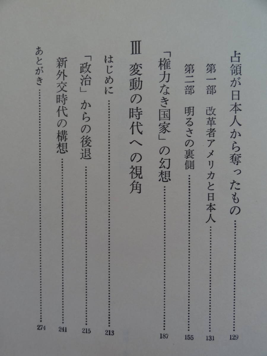 高坂正尭 政治的思考の復権 昭和47年  文藝春秋社 初版帯付_画像4