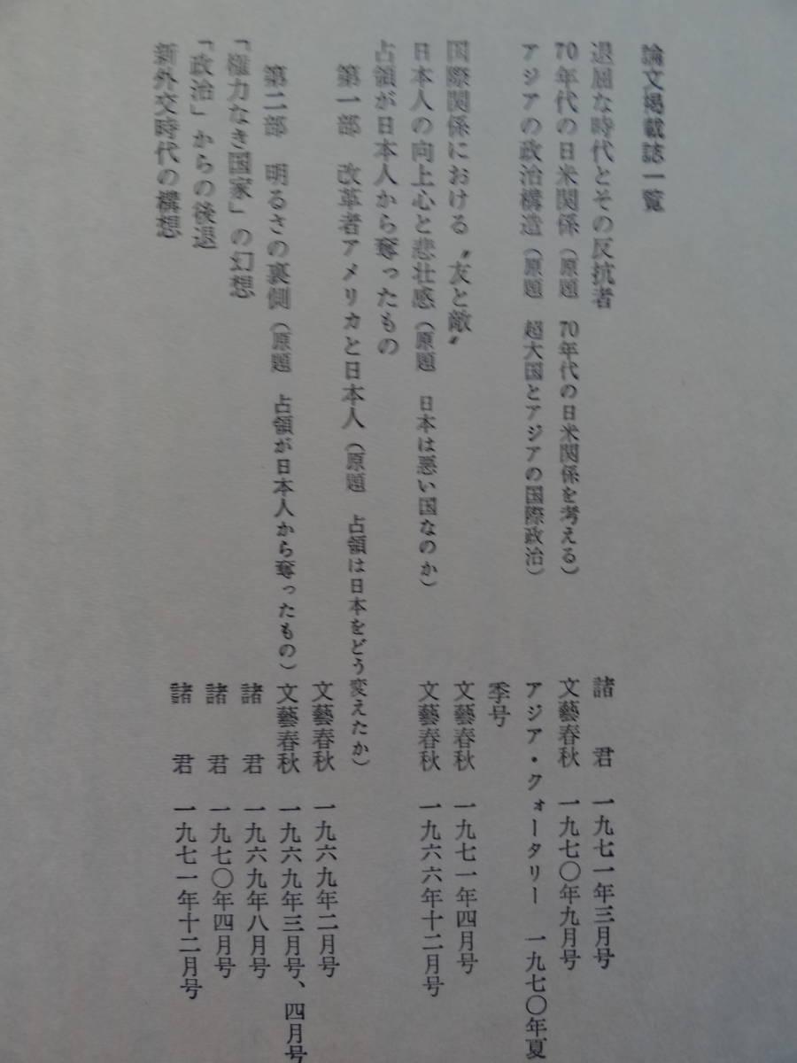 高坂正尭 政治的思考の復権 昭和47年  文藝春秋社 初版帯付_画像5