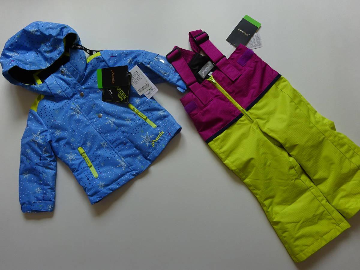 新品タグ付き 19980円品 Phenix フェニックス スキーウエア 90 水色 スノーウエア 子供 ジュニア こども  80 95 100 サイズ調整可能