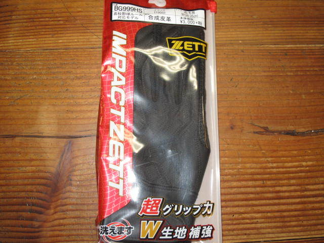ZETT バッティンググローブ 手袋 両手用 高校生対応①L bg999 ゼット_画像5