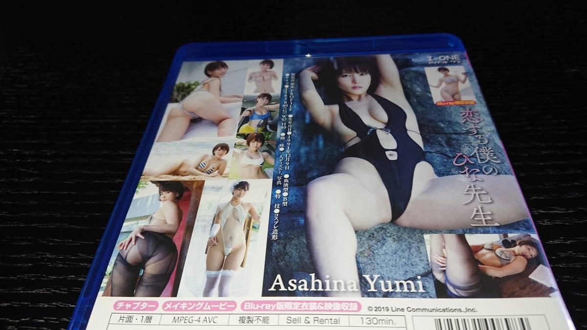 朝比奈祐未Blu-ray恋する僕のひな先生_画像2