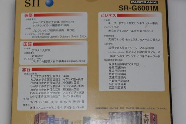 セイコー SII 電子辞書 PASORAMA SR-G6001M カイテキー搭載 ジーニアス英和大 プログレッシブ和英中 ブリタニカ百科事典 収録 送料無料_画像7