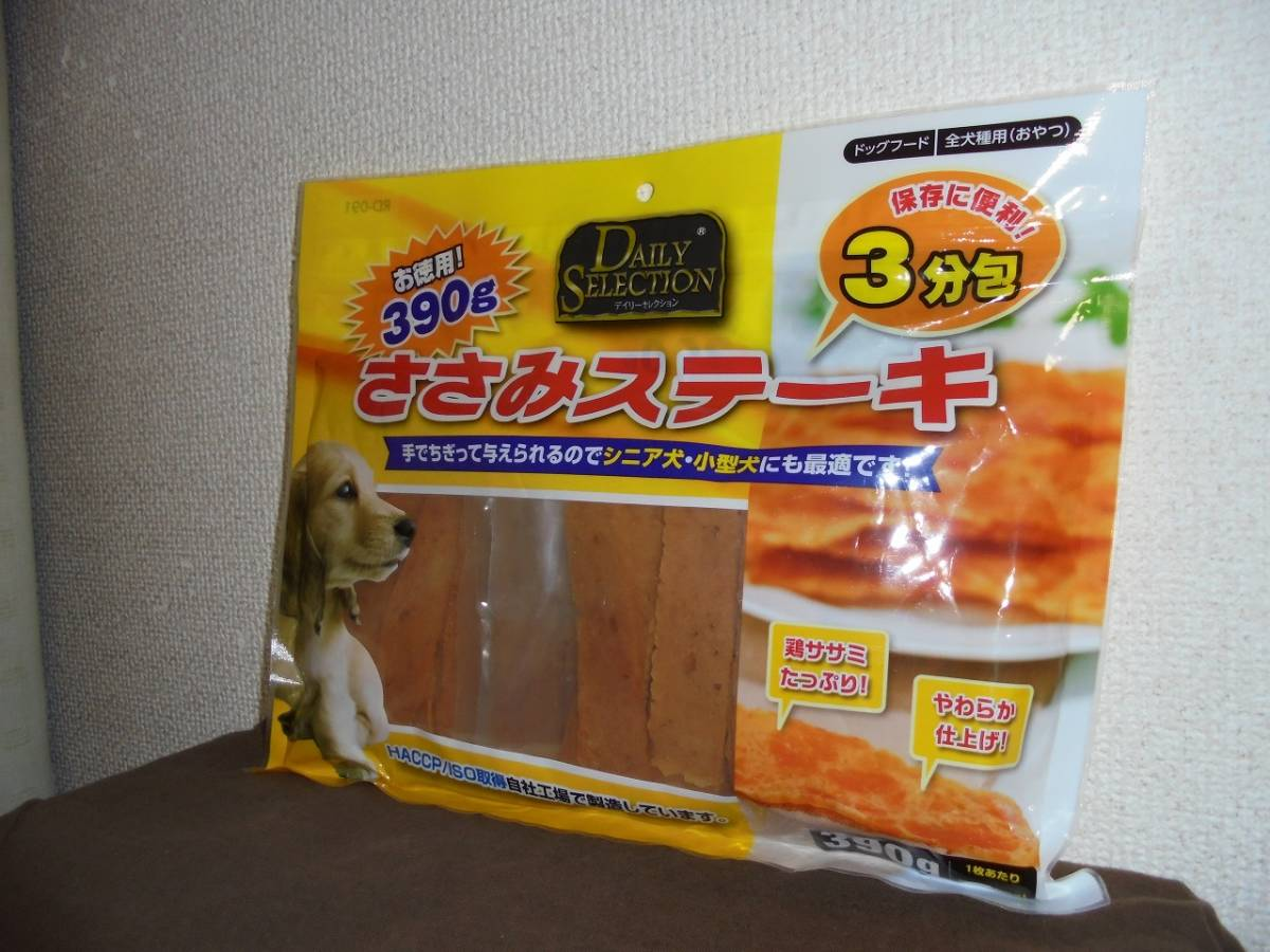 デイリーセレクション ササミステーキお徳用 約29kg分