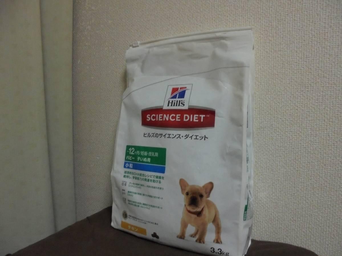 サイエンスダイエット 犬アダルト他 26.1kg分_画像5
