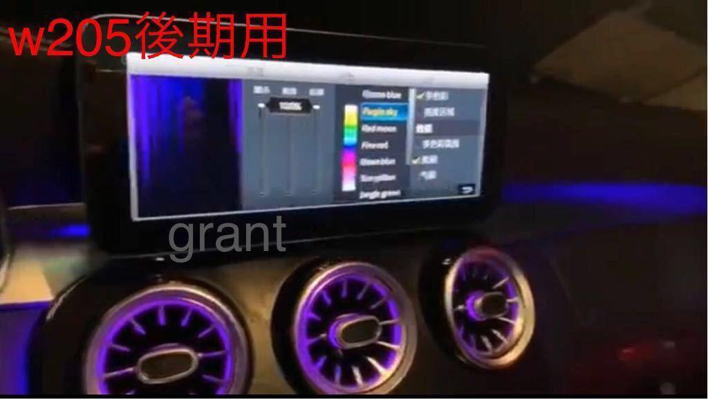 メルセデス ベンツ アンビエントエアーアウトレットCクラス 後期用 W205AMG エアコン ルーバー LED アンビエントライト