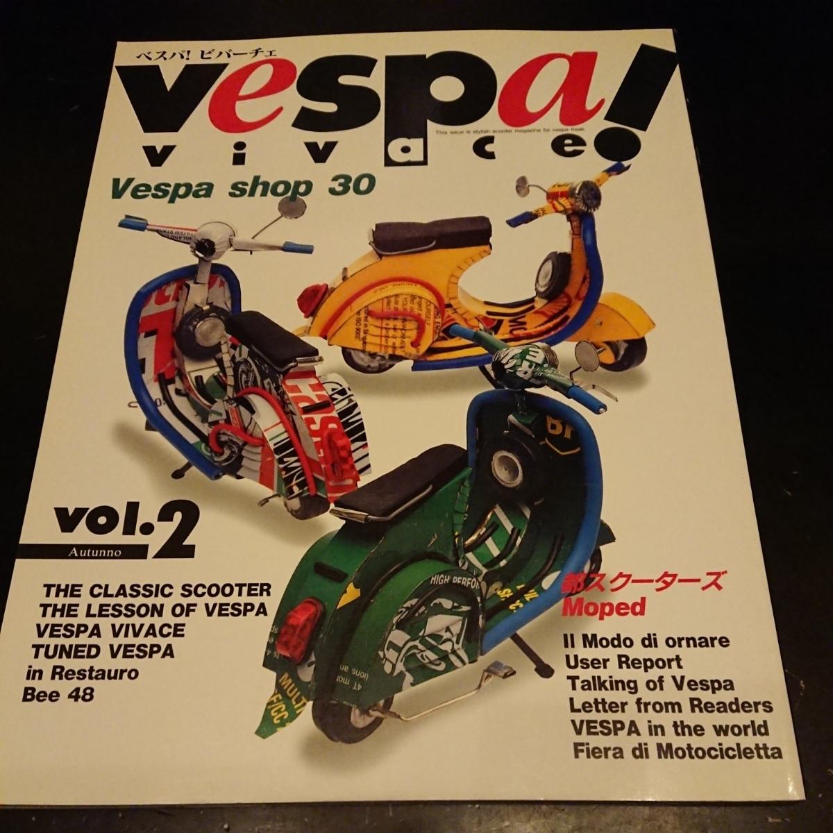 ベスパ!ビバーチェ vespa!vivace vol.2_画像1