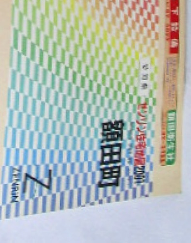 ゼンリン住宅地図 愛知県岡崎市/幸田町/額田町 2001_画像4