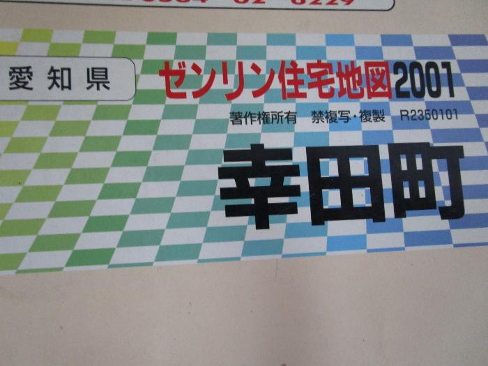 ゼンリン住宅地図 愛知県岡崎市/幸田町/額田町 2001_画像3