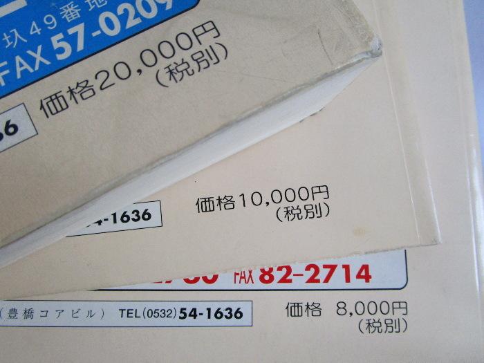 ゼンリン住宅地図 愛知県岡崎市/幸田町/額田町 2001_画像5