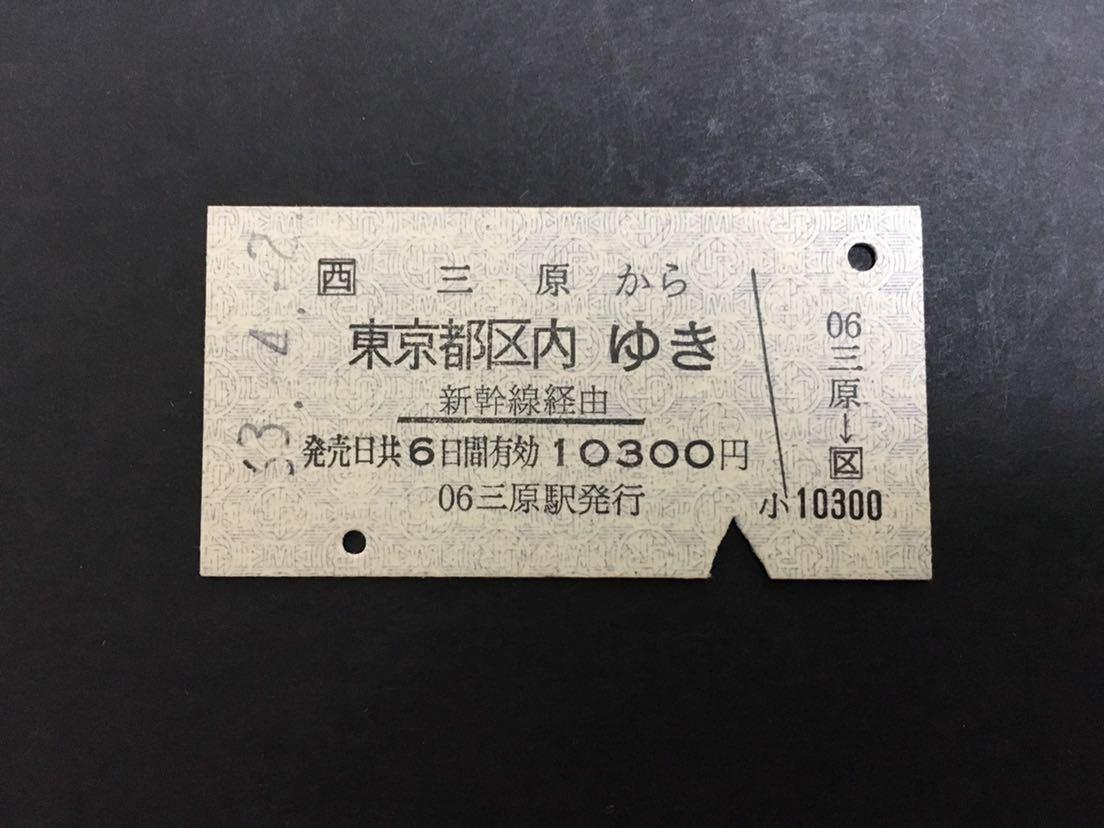 045 JR西 三原-都区内