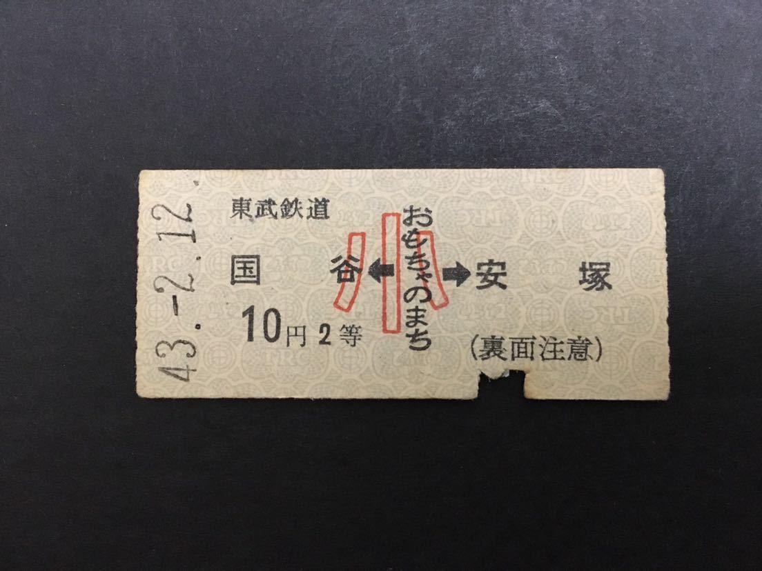 059 東武 両矢式 おもちゃのまち 小児 10円 2等