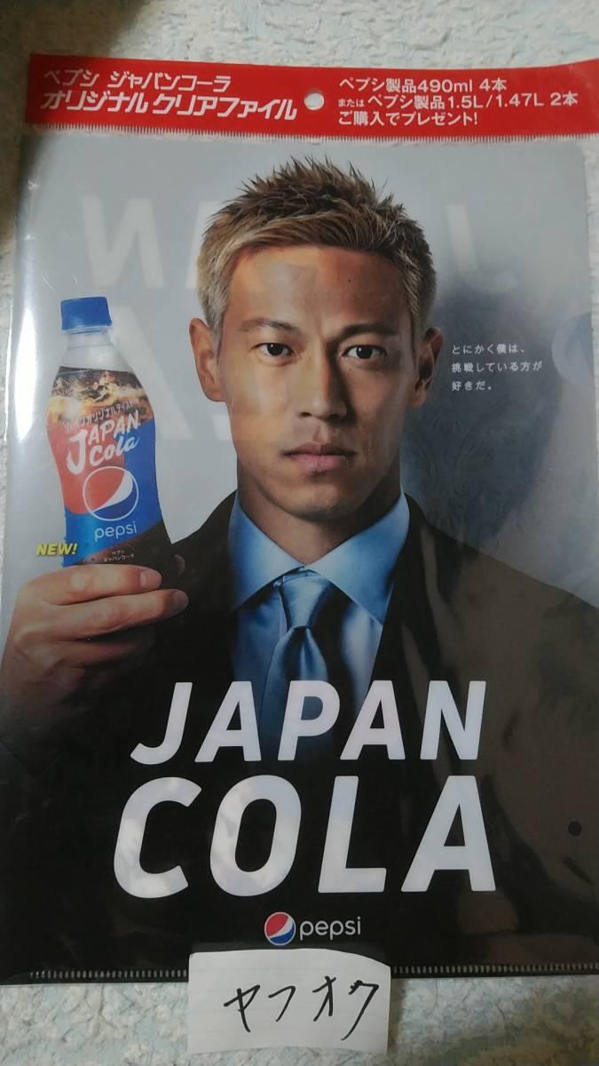 本田圭佑 ペプシ ジャパンコーラ オリジナルクリアファイル_画像1