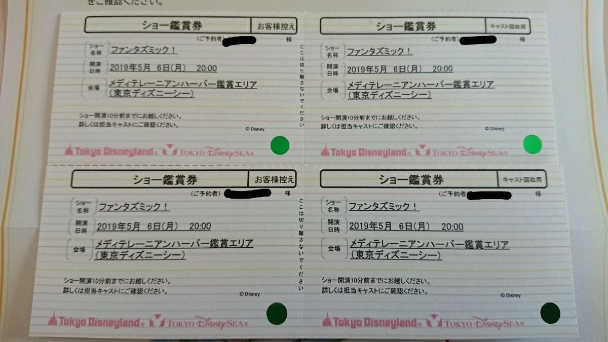 5月6日(月)東京ディズニーシー ファンタズミック優先鑑賞券
