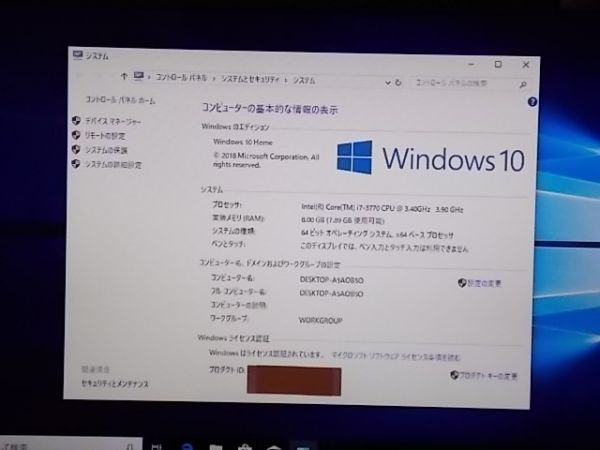 【自作PC】Intel Core i7 3770 / H77 / メモリ8GB / DVDマルチ / Win10 Home 64bit / 500GB_画像4