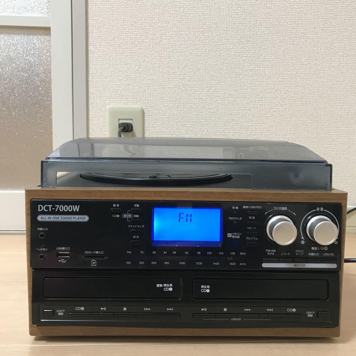 DCT/ダブルCD・マルチレコードプレーヤー DCT-7000W リモコン欠品