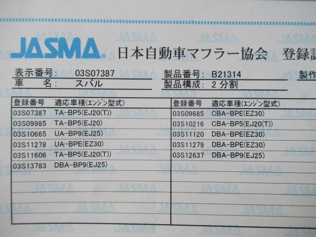 柿本改 Regu.06&R レガシィBP5ターボ_画像4