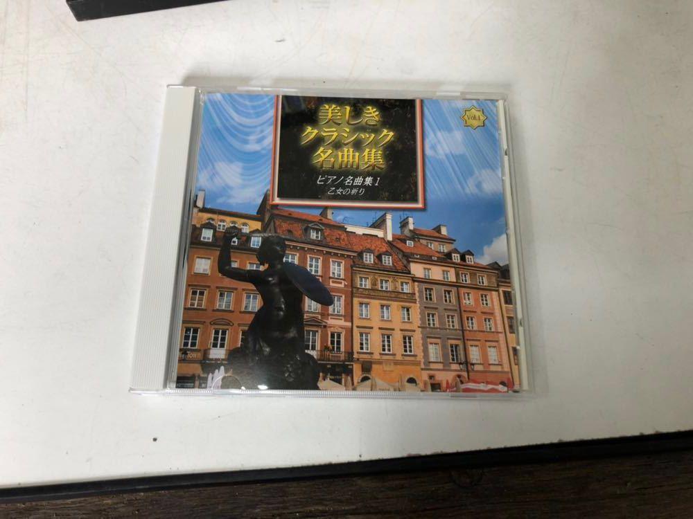 K418-22 ユーキャン【美しきクラシック名曲集】CD 全18巻 木製 収納ケース 付き_画像2