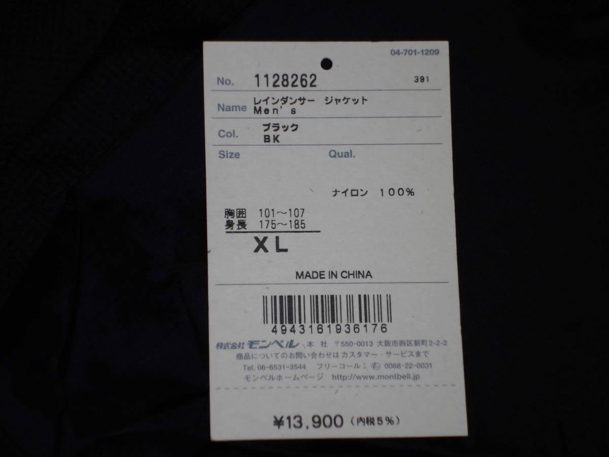 ●モンベル レインダンサー ジャケット Men's XL ブラック ゴアテックス●_画像3