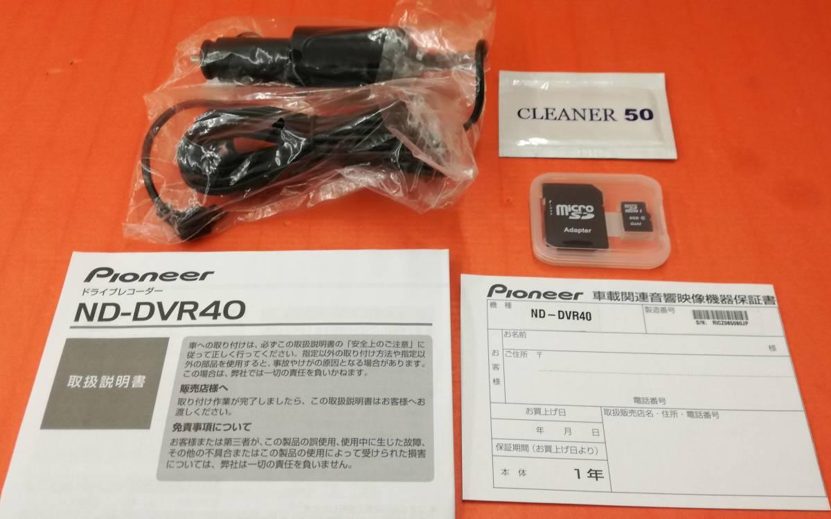 未使用 carrozzeria ドライブレコーダー ND-DVR40 パイオニア カロッツェリア_画像7