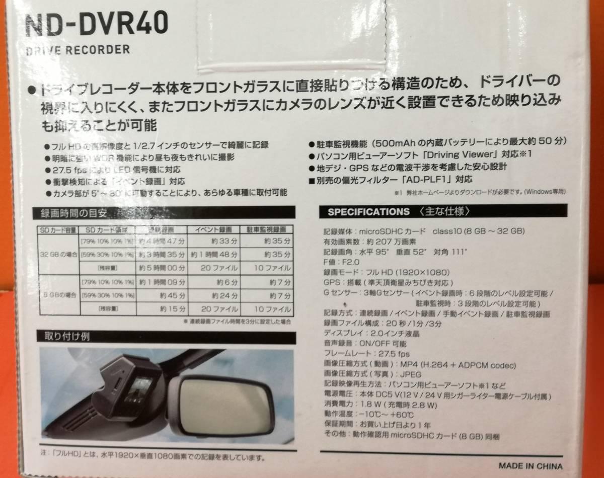 未使用 carrozzeria ドライブレコーダー ND-DVR40 パイオニア カロッツェリア_画像8