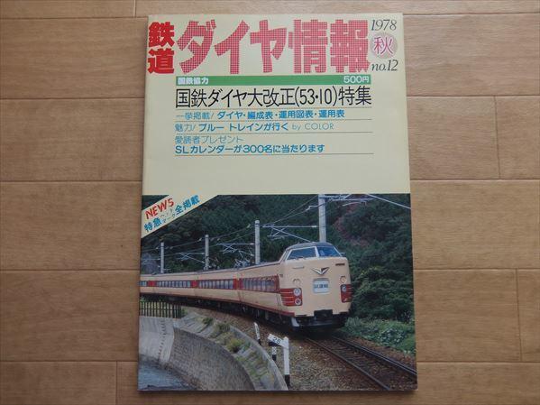1303 鉄道ダイヤ情報 1978 秋