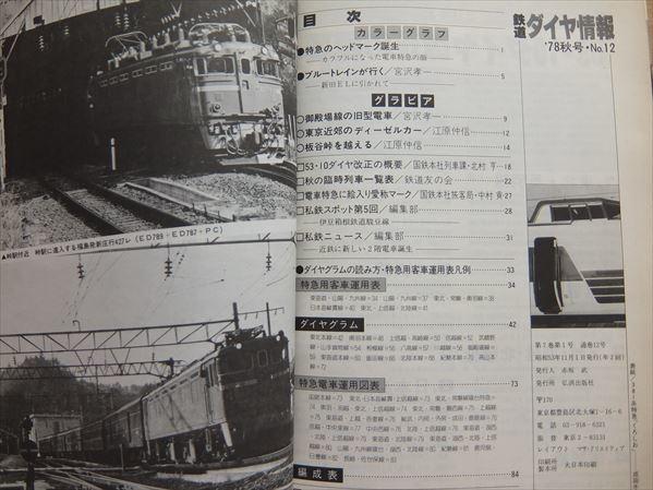 1303 鉄道ダイヤ情報 1978 秋 _画像6
