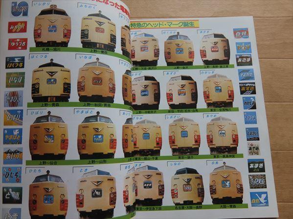 1303 鉄道ダイヤ情報 1978 秋 _画像3