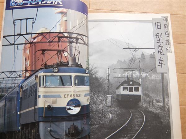 1303 鉄道ダイヤ情報 1978 秋 _画像5