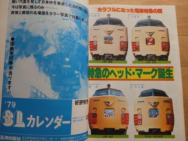 1303 鉄道ダイヤ情報 1978 秋 _画像2